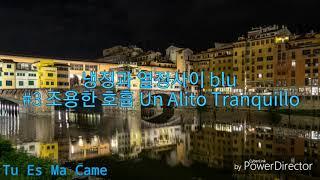 [Tu Es Ma Came]냉정과 열정사이 blu #3 조용한 호흡/Un Alito Tranquillo   책 읽어주는 남자(reading book)/音フェチ/ Korean