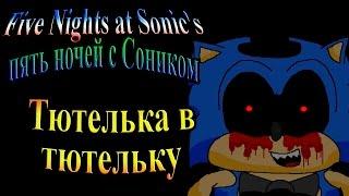 Five Nights At Sonic S Пять ночей с Соником часть 4 Тютелька в тютельку