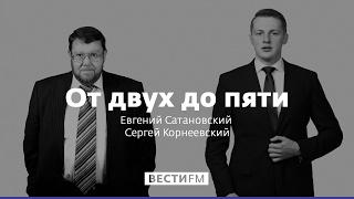 США выбивают конкурентов с Украины * От двух до пяти с Евгением Сатановским (19.04.17)
