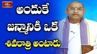 అందుకే జన్మానికి  ఒక శివరాత్రి అంటారు..! | Bramhasri Chaganti Koteswara Rao | Maha Shivratri Special