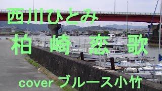西川ひとみ - 柏崎恋歌