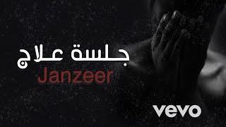 راب حزين - جلسة علاج - Janzeer