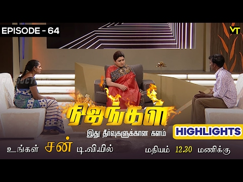 Nijangal with kushboo is a reality show to sort out untold issues. Here is the episode 64 of #Nijangal telecasted in Sun TV on 08/01/2017. We Listen to your vain and cry.. We Stand on your side to end the bug, We strengthen the goodness around you.   Lets stay united to hear the untold misery of mankind. Stay tuned for more at http://bit.ly/SubscribeVisionTime  Life is all about Vain and Victories.. Fortunes and unfortunes are the  pole factor of human mind. The depth of Pain life creates has no scale. Kushboo is here with us to talk and lime light the hopeless paradox issues  For more updates,  Subscribe us on:  https://www.youtube.com/user/VisionTimeThamizh  Like Us on:  https://www.facebook.com/visiontimeindia