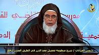 دروس القراءات || شرح منظومة تفصيل عقد الدرر( الدرس 28 ) الشيخ محمد السحابي
