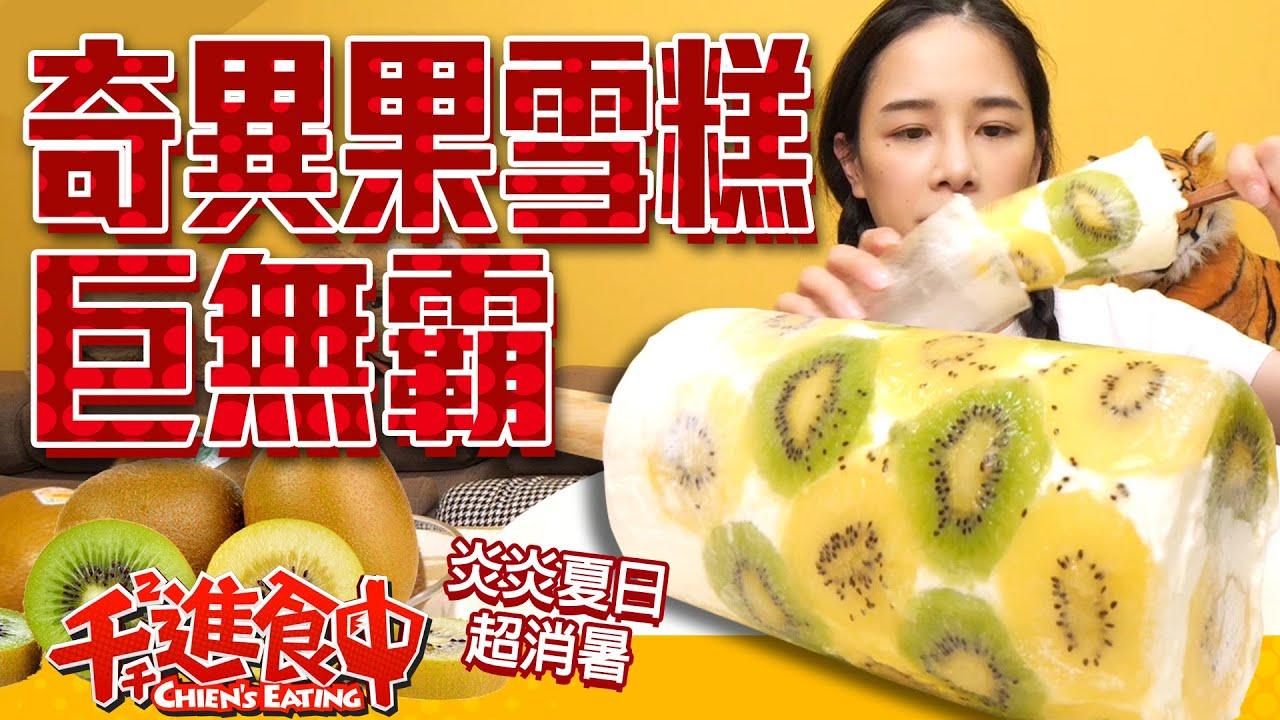 【千千進食中】巨無霸奇異果雪糕自己做!炎炎夏日好消暑!