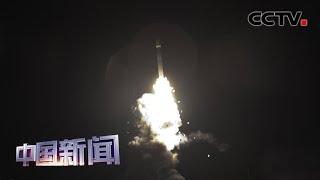 [中国新闻] 西昌卫星发射中心:新技术试验卫星G星、H星30日早晨发射成功 | CCTV中文国际