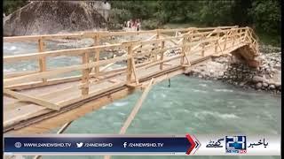 Special report on Neelum Valley Bridge | 24 News HD