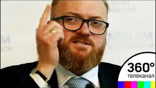 Депутат Милонов предложил ввести в России