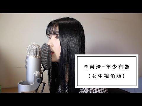 [ 翻唱 ] 李榮浩 - 年少有為 (女生視角版) Cover by Sherina曹萱