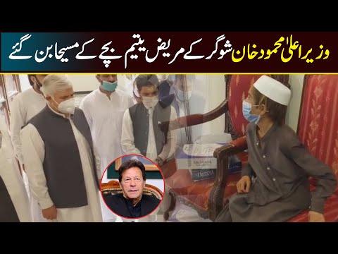 وزیر اعلیٰ محمود خان شوگر کے مریض یتیم بچے کے مسیحا بن گئے