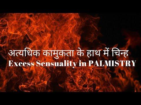 अत्यधिक कामुकता के हाथ में चिन्ह - Excess Sensuality - अत्यधिक काम वासना से पीड़ित पर्सनॅलिटी