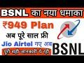 BSNL Rs.949 Plan लेने से पहले ये कुछ ज़रूरी बातें जान लेना | 157GB Data For 365 Days Validity | Hindi