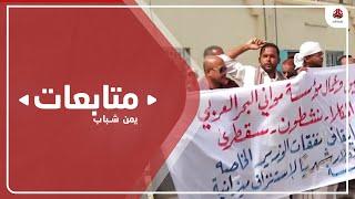 قوات أمنية في المكلا تعتقل محتجين يطالبون بتحسين الأوضاع وفتح المطار