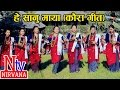 Download Hey Sanu Maya | New Nepali Kaura Song | Suman Ale | Bhimu Gurung MP3 song and Music Video