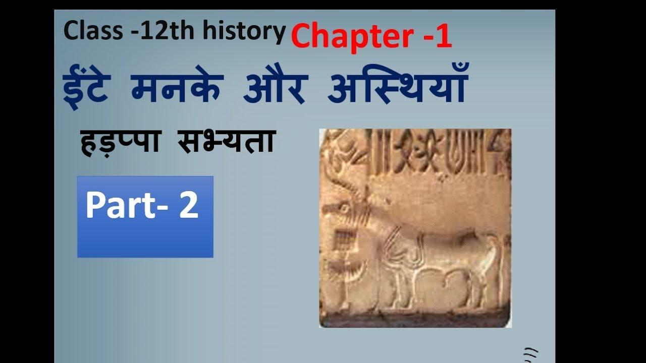 Class 12 history chapter#1 ईंटे ,मनके, अस्थिया part- 2nd