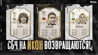 СБЧ НА КУМИРОВ ВОЗВРАЩАЮТСЯ| FIFA 21 ULTIMATE TEAM