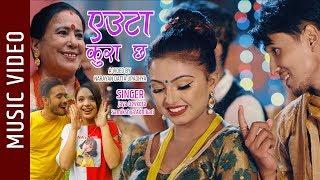 Euta Kuracha - New Nepali Song || Jaya Devkota, Samikshya Adhikari || Melina Acharya, Mahesh, Sharda