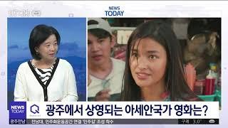 [뉴스투데이](이슈인-문화) '아세안 영화, 현재를 만…