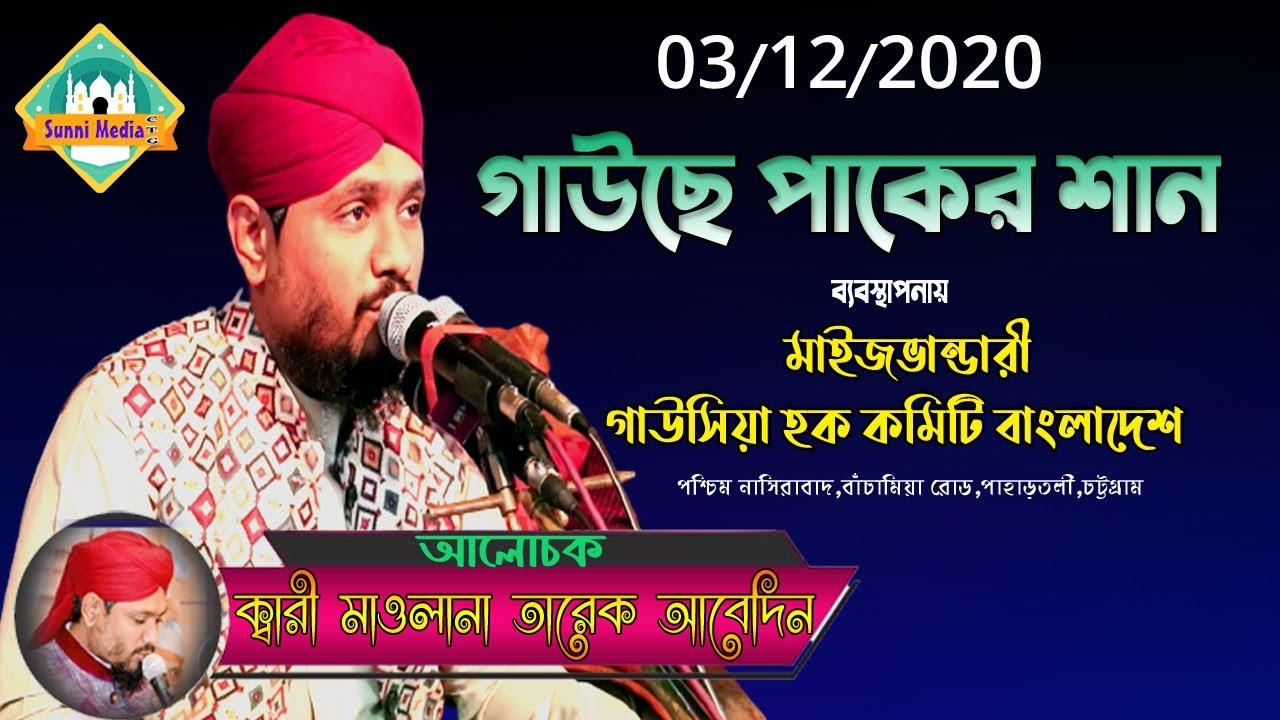 Download গাউসে পাকের শান | মাওলানা তারেক আবেদিন | Bangla Waz | Sunni Media CTG | 2020