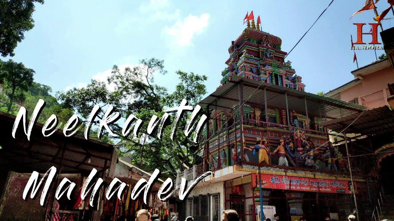 नीलकंठ महादेव मंदिर - Neelkanth Rishikesh - भगवान शिव ज्योतिर्लिंग - नीलकंठ शिवलिंग - Neelkanth