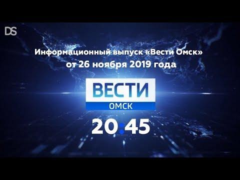 """""""Вести Омск"""". Выпуск в 20:45 (ГТРК Иртыш, 26.11.2019)"""