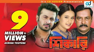 SHIKARI (2016) | Full Bangla Movie | Shakib Khan | Purnima | Rubel | Dipjol | CD Vision