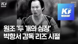 원조 '두 개의 심장' 박항서 감독의 리즈 시절(Park Hang Seo)/KBS뉴스(News)
