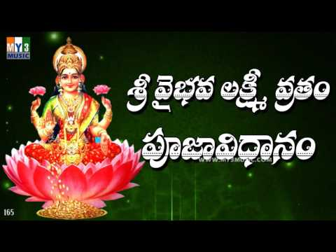 SRI VAIBHAVA LAKSHMI VRATAM POOJA VIDHANAM | GODDESS LAKSHMI DEVI | BHAKTHI SONGS