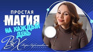 ПРОСТАЯ МАГИЯ НА КАЖДЫЙ ДЕНЬ - астролог Вера Ху...