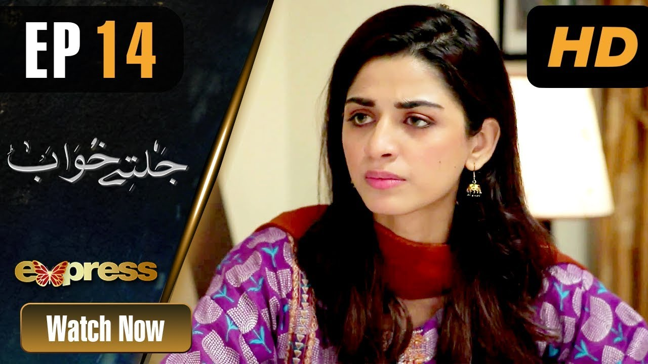 Jaltay Khwab - Episode 14 Express TV Nov 22