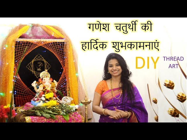 ????? ????? ???????? l Ganapati background decoration at home 2017. DIY Thread Art l Ask Iosis Hindi