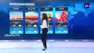 النشرة الجوية الأردنية من رؤيا 8-11-2018