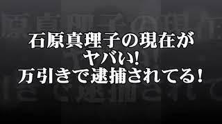 チャンネル登録是非宜しくお願いします。♪\(^o^)/♪⇒ 石原真理子の現在...