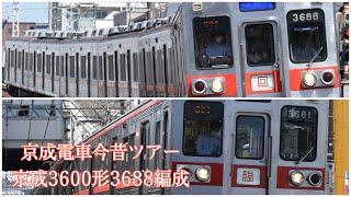 京成電車今昔ツアー 京成3600形3688編成