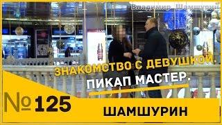 Пикап. Знакомства. Пикап в Петербурге. Знакомство с девушкой. Рыжая красавица в галерее