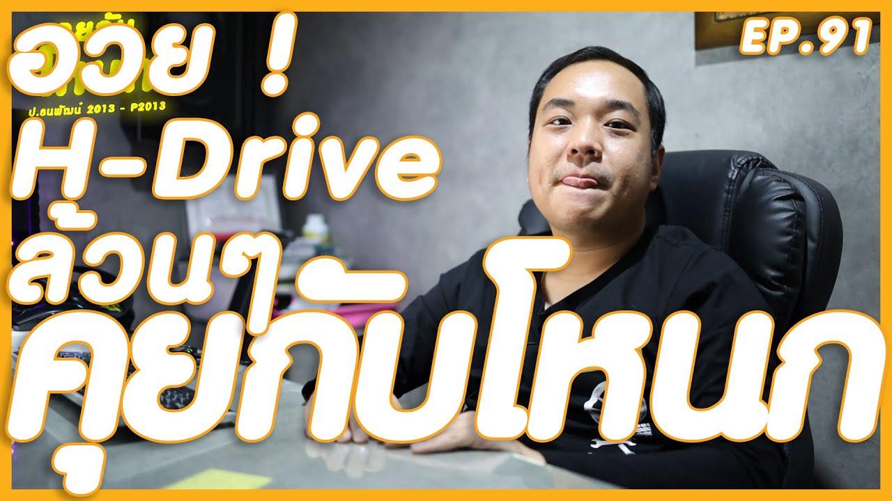อวย H-Drive ทำไมพี่โหนกชอบแบรนด์จัง ! | #คุยกับโหนก EP.92