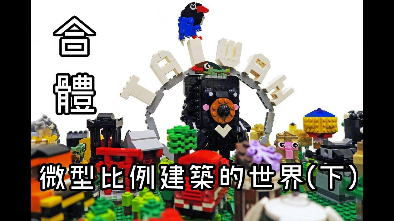 [戴樂高上課啦] EP59 微型的樂高台灣建築 (下)