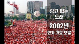 광고 없는 노래, 2002년 인기 가요 모음, 2002년대 노래 모음, 광고 없는 음악