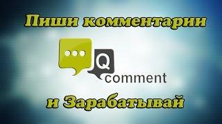 Qcomment Заработок на написании коментариев и выполнении заданий в социальных сетях