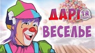 ВОТ И 1 АПРЕЛЯ Прикольное видео поздравление от мультгероев со вкусом смеха Праздники детям