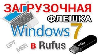 Загрузочная флешка Windows 7 - как создать в Rufus для GPT и MBR дисков?