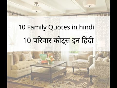 10 Family Quotes In Hindi10 परवर उदधरण हद