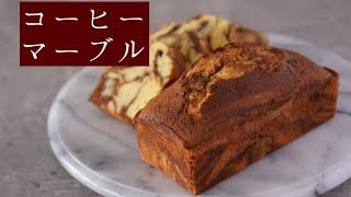 コーヒーマーブルケーキ|MINOSUKE SWEETSさんのレシピ書き起こし