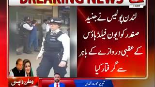 Maryam Nawaz's Son Junaid Safdar Arrested in London