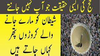 Throwing Stones On Shaitan | Where Does Stones Go On Hajj | Informative 3