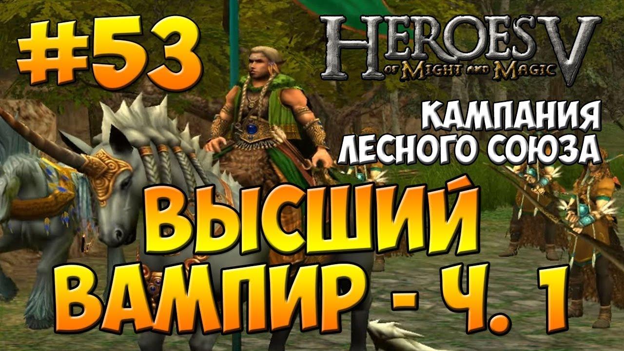 прохождение герои 5 миссия 5