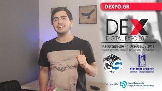 ΤΙ ΚΑΝΕΙΣ ΤΟ ΣΑΒΒΑΤΟΚΥΡΙΑΚΟ; Digital Expo 2017