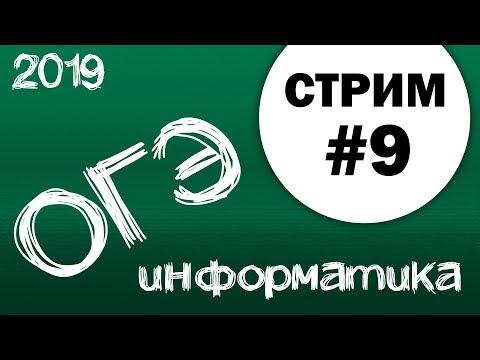 Стрим #9. ОГЭ по информатике 2019, 9 класс. Задача 20.2
