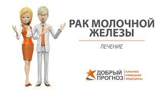 РАК МОЛОЧНОЙ ЖЕЛЕЗЫ 1, 2, 3, 4 стадии - лечение. Киев, клиника