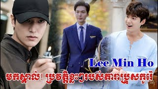 មកស្គាល់ប្រវត្តិខ្លះៗរបស់តារាកូរ៉េ Lee Min Ho តារាបណ្ដូលចិត្តមិត្តនារីៗ, Khmer News 2018